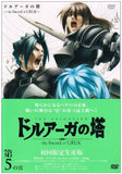Thumbnail 1 for The Tower Of Druaga - The Sowrd Of URUK Vol.5 [DVD+CD Limited Edition]