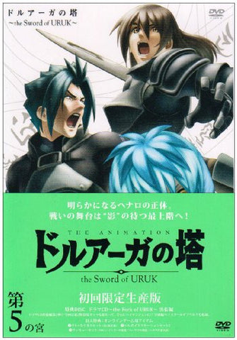 Image for The Tower Of Druaga - The Sowrd Of URUK Vol.5 [DVD+CD Limited Edition]