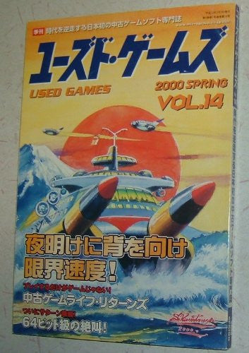 Used Games (Vol.14 (2000/Spring)) Japanese Used Videogame Fan Book