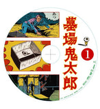 Thumbnail 4 for Hakaba Kitaro Vol.1 [Limited Edition]