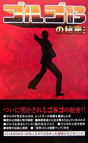 "Image 1 for Golgo 13: The Secret Of ""Golgo 13"" Research Book"