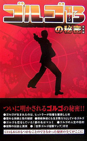 "Image for Golgo 13: The Secret Of ""Golgo 13"" Research Book"