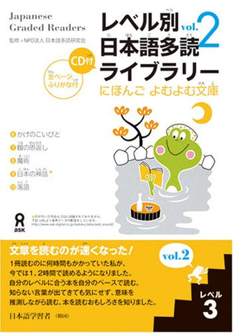 Image for Japanese Graded Readers (Level Betsu Nihongo Tadoku) Library Level 3 Vol.2