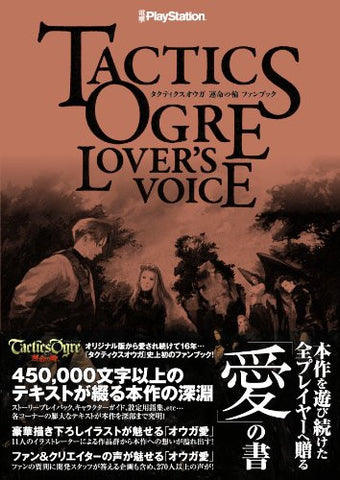 Image for Tactics Ogre Lover's Voice: Wheel Of Fortune Fan Book
