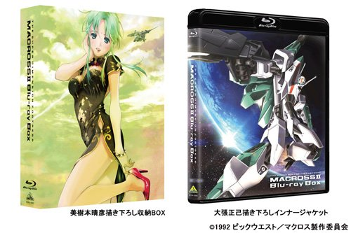 Macross II Blu-ray Box [Limited Pressing]