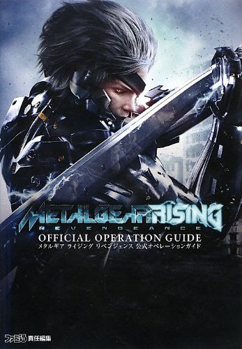 Image 1 for Metal Gear Rising: Revengeance Official Operation Guide