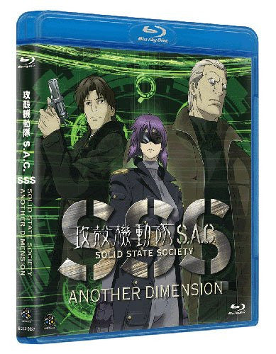 Image 1 for Ghost In The Shell: Stand Alone Complex Solid State Society - Another Dimension