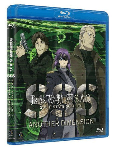 Image for Ghost In The Shell: Stand Alone Complex Solid State Society - Another Dimension