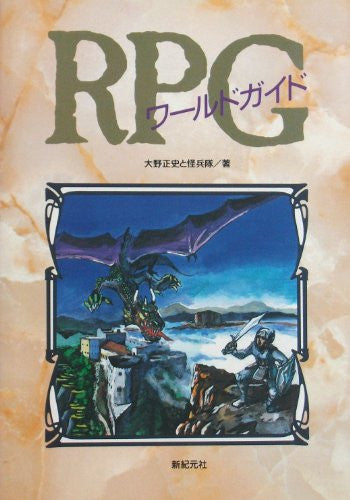 Image 1 for Rpg World Guide Book