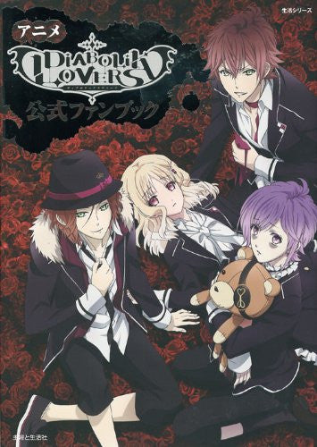 Image 1 for Diabolik Lovers Official Fan Book