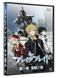 Thumbnail 2 for Theatrical Broken Blade Dai Issho Kakusei No Toki