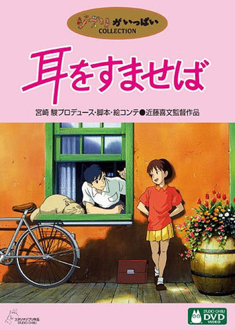 Image for Mimi wo Sumaseba