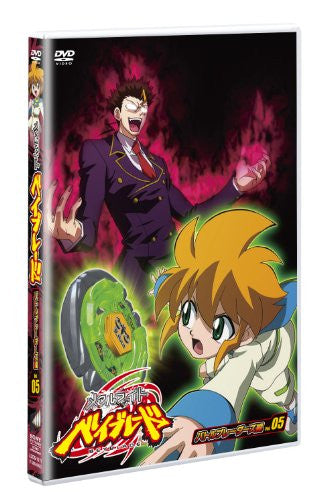 Image 1 for Metal Fight Beyblade - Battle Bladers Hen Vol.5