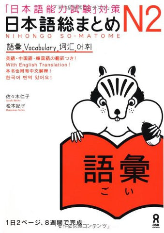 Nihongo So Matome (For Jlpt) N2 Vocabulary (With English, Chinese And Korean Translation)