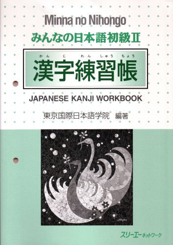 Image 1 for Minna No Nihongo Shokyu 2 (Beginners 2) Plactice Book Of Kanji Character
