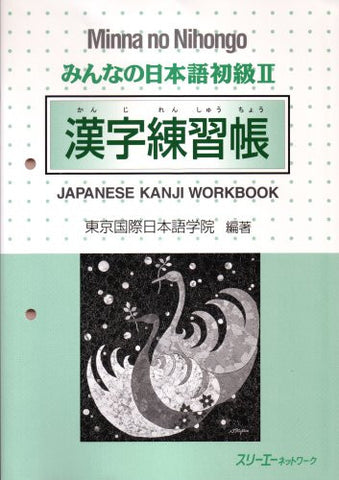 Image for Minna No Nihongo Shokyu 2 (Beginners 2) Plactice Book Of Kanji Character
