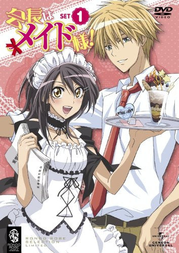 Image 1 for Maid Sama Set 1 [Limited Pressing]