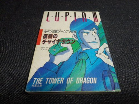 Image for Lupin The 3rd Fukushu No Chinatown Game Book / Rpg