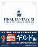 Final Fantasy Xi Guild Master Guide Ver.101207 - 1