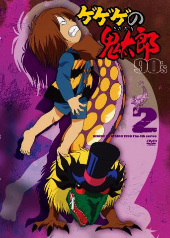 Image for Gegege No Kitaro 90's 2 1996 Forth Series