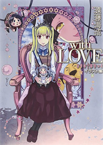 Image for Endou Minari   Maria†Holic   Maria†Holic Alive   Art Book   Maria Holic Illustration Collection (With Love) (Media Factory)