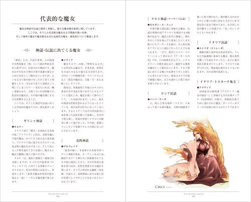 Image 10 for The Pictorial Book Of Witches And Magical Girls