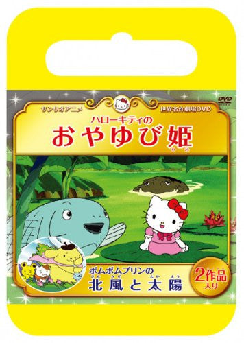 Image 1 for Sanrio Sekai Meisaku Gekijo Hello Kitty No Thumbelina / Pom Pom Purin No Kitakaze To Taiyo [Limited Edition]