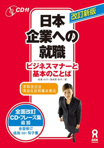 Image 1 for Japanese Employment Business Manners And Basic Word Revision With Cd (For Native Speaker Of Chinese)