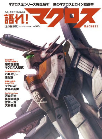 Image for Macross : Katare Macross Best Mook Series 08 Illustration Art Book