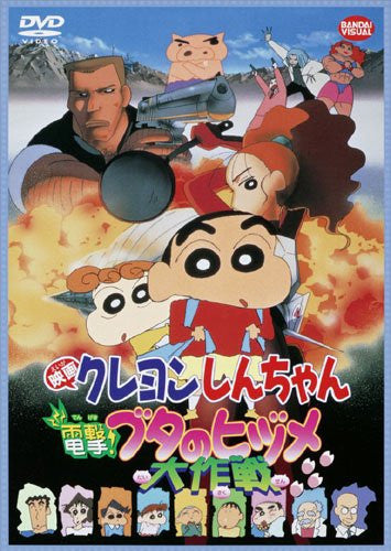 Image 2 for Crayon Shin Chan: Blitzkrieg! Pig's Hoof's Secret Mission