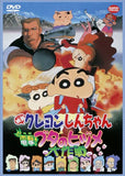 Thumbnail 2 for Crayon Shin Chan: Blitzkrieg! Pig's Hoof's Secret Mission