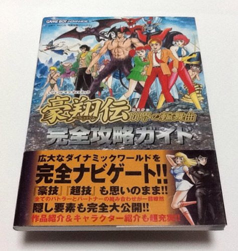 Image 1 for Legend Of Dynamic Goushou Den Houkai No Rondo Full Strategy Guide Book / Gba