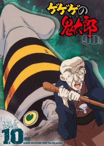 Image 1 for Gegege No Kitaro 90's 10 1996 Forth Series