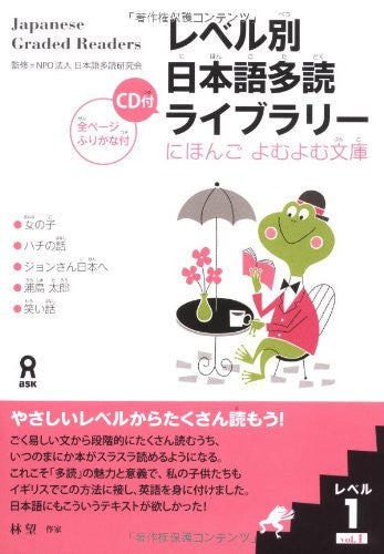 Image 1 for Japanese Graded Readers (Level Betsu Nihongo Tadoku) Library Level 1 Vol.1