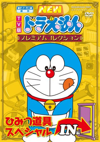 Image for New Doraemon Premium Collection Himitsu Dogu Special In Hen