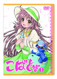 Thumbnail 1 for Kobato Vol.1 [Limited Edition]