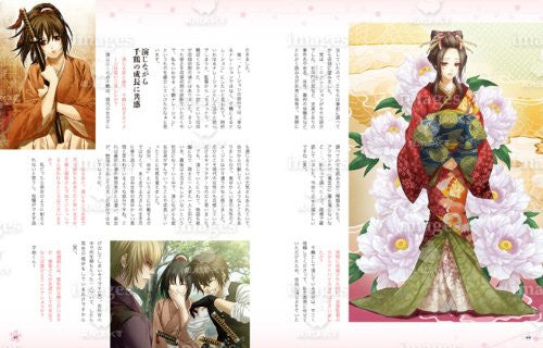 Image 8 for Hakuouki Shinsengumi Kitan   Otomate Cd Book