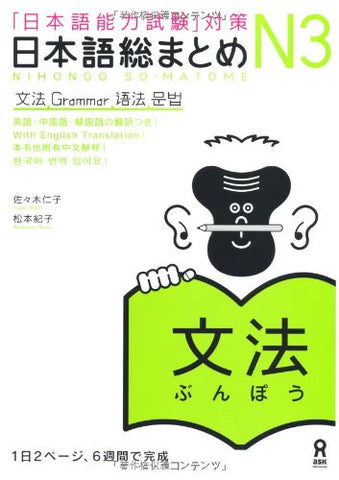 Image for Nihongo So Matome (For Jlpt) N3 Grammar (With English, Chinese And Korean Translation)