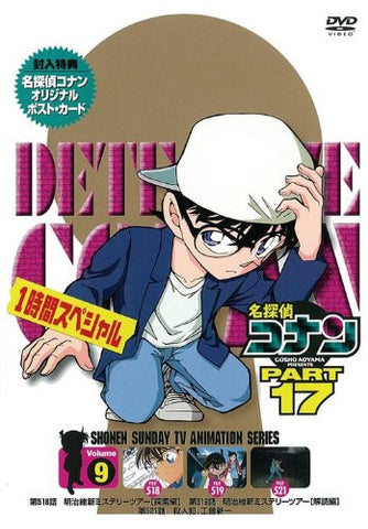 Image for Meitantei Conan / Detective Conan Part 17 Vol.9