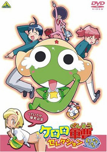 Image 1 for Keroro Gunso Selection Moiccho! Te Iuka Bakusho Hissho