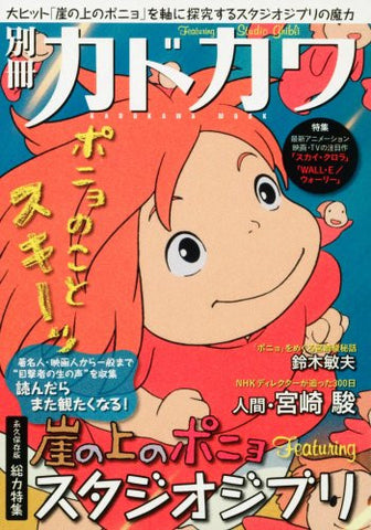 Image for Ponyo On The Cliff By The Sea Featuring Studio Ghibli Analytics Book / Bessatsu Kadokawa