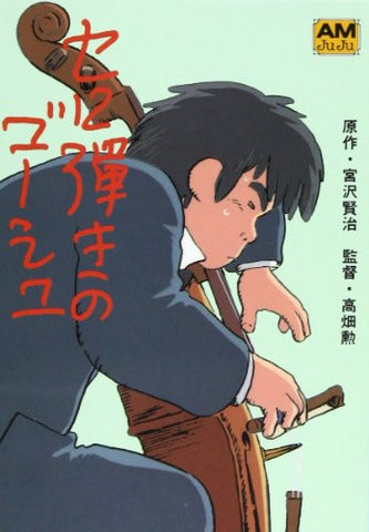 Image for Gauche The Cellist The Movie Illustration Art Book