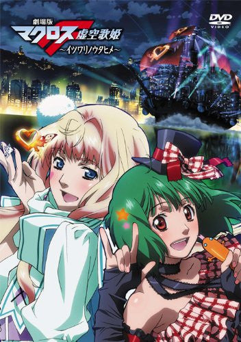 Image 1 for Theatrical Macross F - Itsuwari No Utahime