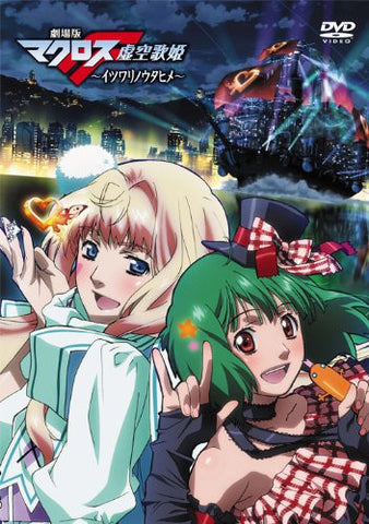 Image for Theatrical Macross F - Itsuwari No Utahime