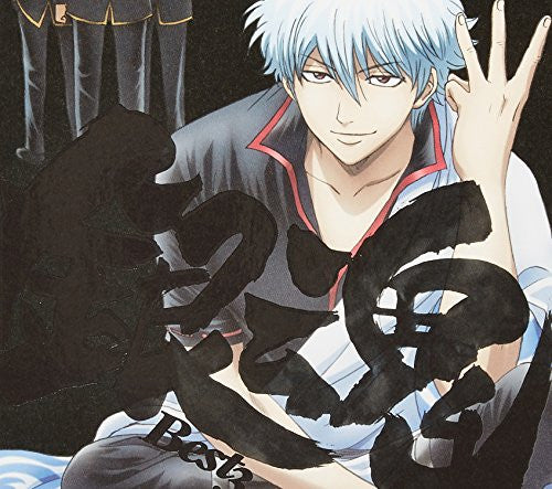 Image 1 for Gintama BEST 3