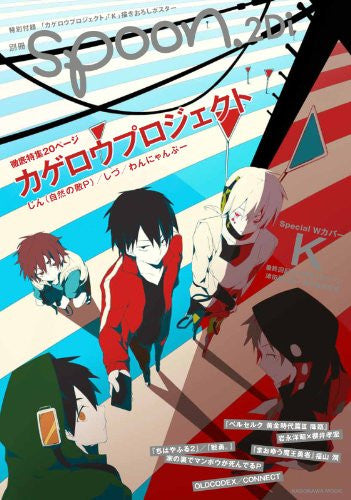 Image 1 for Bessatsu Spoon #28 2 Di Kagerou Project Japanese Anime Magazine W/Poster