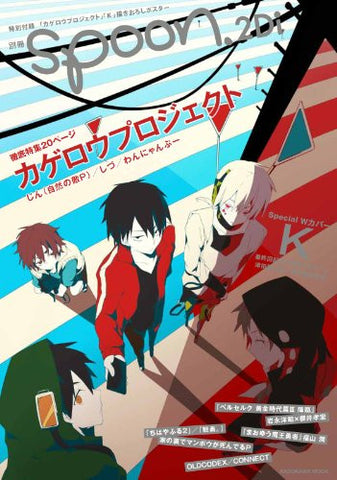 Image for Bessatsu Spoon #28 2 Di Kagerou Project Japanese Anime Magazine W/Poster