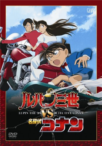 Image 1 for Lupin The 3rd Vs Detective Conan Special Priced Edition [Limited Edition]