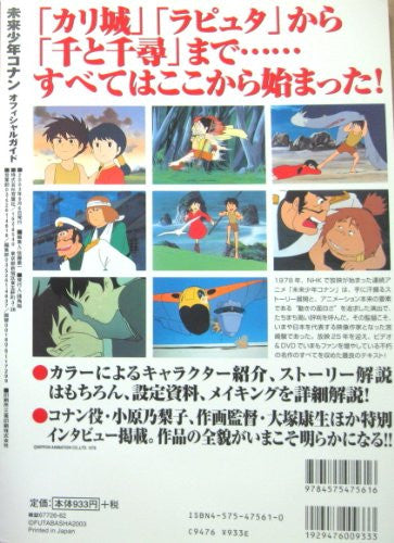 "Image 2 for Future Boy Conan ""Miyazaki Anime No Genten Ga Yomigaeru"" Official Guide Book"