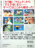"Thumbnail 2 for Future Boy Conan ""Miyazaki Anime No Genten Ga Yomigaeru"" Official Guide Book"